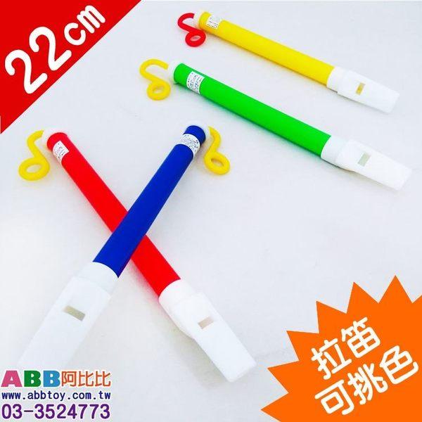 B1382★拉笛 22cm#小#玩具#DIY#整人#發條#童玩#桌遊#益智#鐵皮#古早味懷舊兒童玩具