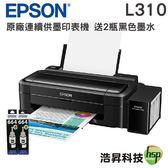 【全新機/送兩瓶黑色墨水】EPSON L310 高速單功能連續供墨印表機