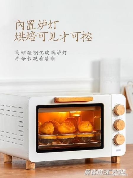 電烤箱  小烤箱家用 烘焙多功能迷你復古 小型電烤箱15升全自動ATF  英賽爾3C
