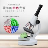 天策萊光顯微鏡學生高清生物兒童2000倍高倍便攜光學專業科學實驗 igo 全館免運