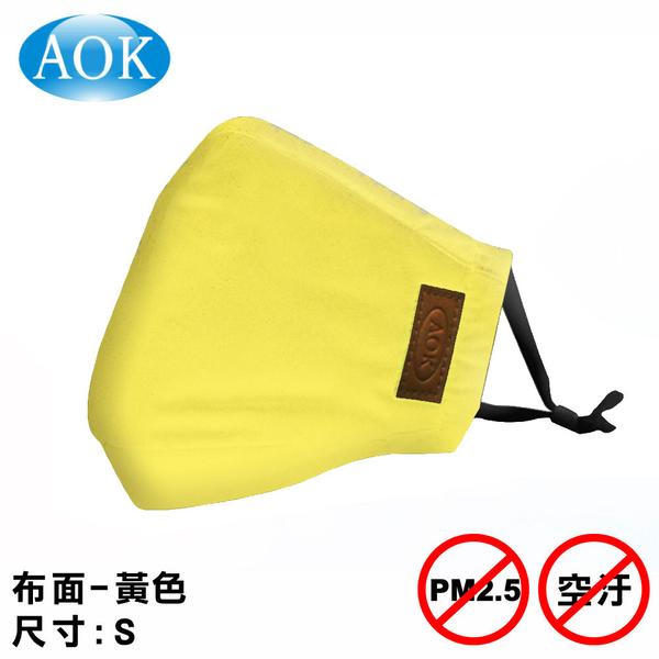 AOK 防空汙口罩 純棉布口罩 (布面-黃色S) 1入/包 (防護PM2.5、霧霾)【2014913】