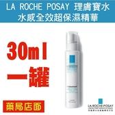 元氣健康館 LA ROCHE POSAY 理膚寶水 水感全效超保濕精華(30ml)