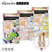 Kanebo 佳麗寶 COFFRET D OR光透裸肌粉餅爆低價暢銷組(多款任選)