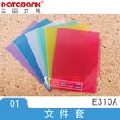 多層分類文件套-附分類紙E310A【12...