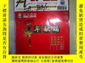 二手書博民逛書店電聲技術罕見2010 1Y203004