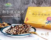 【普羅家族】御金饌核桃糕(12片/盒) 採用多寡醣+6種益生菌/機能保健經典點心/年節伴手禮