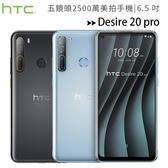 HTC Desire 20 pro (6G/128G) 五鏡頭6.5 吋大螢幕大電力美拍手機◆送透明空壓殼+鋼化玻璃螢幕保護貼