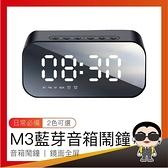 現貨 M3藍芽音箱鬧鐘 多功能鬧鍾 藍牙音箱 迷你小音響 藍牙喇叭 歐文購物