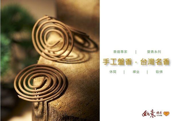 【如意檀香】【藏香盤香 】 盤香 4小時 48片裝 獨家研發 供奉好香 藏香