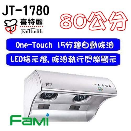 【fami】喜特麗 排油煙機 斜背式 JT 1780 (80CM) 電熱除油斜背式除油煙機