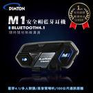 [中壢安信] M1 藍芽 耳機 安全帽 ...