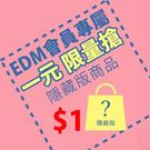 EDM會員專屬.隱藏版1元商品限量搶【A...