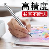 電容筆細頭IPAD筆觸控筆觸屏手機通用蘋果安卓畫畫手寫繪畫筆  伊衫風尚