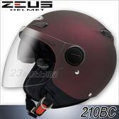 瑞獅 ZEUS 安全帽 23番 ZS-210BC 210BC 素色 消光酒紅 半罩 3/4罩 內藏墨鏡 雙鏡片 內襯可拆