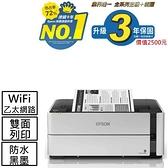 【主機加墨水組】EPSON M1170 單功能WiFi黑白連續供墨複合機
