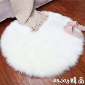 新年鉅惠 現代簡約圓形地毯電腦椅子地毯仿羊毛地墊吊籃地毯臥室地毯長毛絨