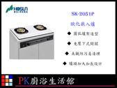 ❤PK廚浴生活館 實體店面❤ 高雄 豪山 SK-2051P  歐化嵌入爐 圓弧爐架造型,美觀耐用