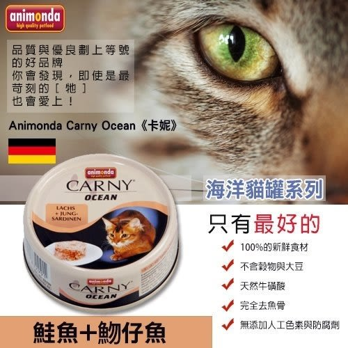 *KING WANG*【單罐】德國進口ANIMONDA-CARNY《卡妮》 鮭魚+魩仔魚-主食貓罐80克