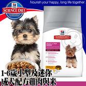 【培菓平價寵物網 】美國Hills希爾思》小型及迷你成犬配方雞肉及米8kg/包