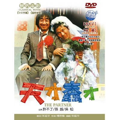 天才蠢材DVD (經典珍藏版) 許不了/孫越