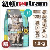 PetLand寵物樂園《紐頓NUTRAM》專業理想系列 - I12 體重控制貓 雞肉碗豆 1.8kg / 貓飼料