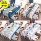 桌墊 北歐桌布防水防油防燙免洗餐桌布長方形臺布茶幾布桌墊ins網紅PVCJD計書 618狂歡