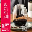 鑄豆本舖精品咖啡 低因孕 掛耳黑咖啡(7...