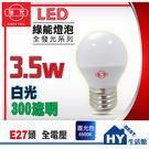 旭光 LED 3.5W 球型燈泡 270度超廣角 110V/220V全電壓 適用一般E27頭燈座