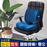 現貨-靠墊坐墊組合 辦公室腰靠+坐墊壹套 汽車座椅腰墊護腰靠背墊夏季椅子靠背 24H急速發貨