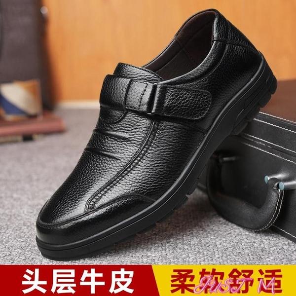皮鞋2021新款春季男士休閒皮鞋真皮商務黑色一腳蹬中老年爸爸軟皮皮鞋 JUST M