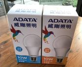 威剛LED燈泡 10W 省電燈泡 室內照明 全電壓 CNS認證 球泡燈 燈泡 燈具