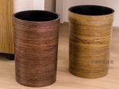 仿原木自然典雅垃圾桶 無蓋垃圾筒附壓圈 垃圾袋不掉落【SA260】《約翰家庭百貨