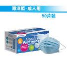 萊潔醫療平面式口罩(成人)海洋藍 (盒裝...