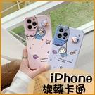 旋轉療育公仔|蘋果 iPhone 12 Pro iPhone 11 Pro max 鏡頭精準孔 哆啦A夢 掛繩孔 手機殼 卡通情侶