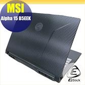 【Ezstick】MSI ALPHA 15 B5EEK 黑色卡夢膜機身貼 (含上蓋貼、鍵盤週圍貼) DIY包膜