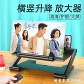 橫豎4K藍光高清手機放大器屏幕大屏超清神器投影護眼3D鏡顯示6D屏抽拉升 創意家居