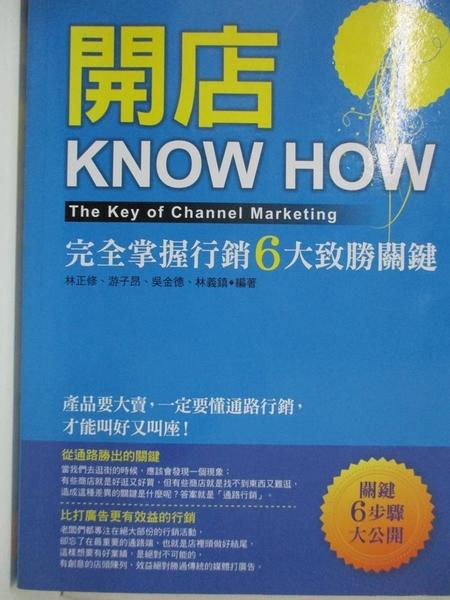 【書寶二手書T1/行銷_D1P】開店KNOW HOW:完全掌握行銷六大致勝關鍵_林正修、游子昂、吳金