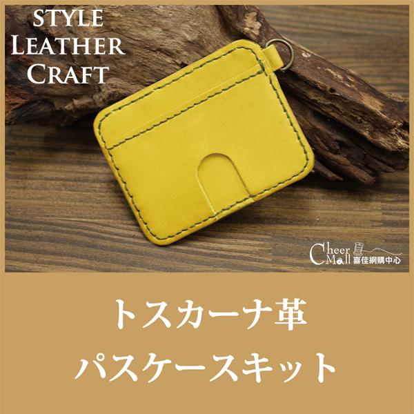 皮革卡片夾材料包(sample)