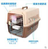 便攜貓籠狗籠寵物運輸空運箱.