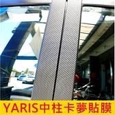 TOYOTA豐田【YARIS中柱卡夢貼膜】2015-2021年YARIS 大鴨 VIOS威馳 B柱碳纖維貼膜
