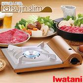 日本岩谷 Iwatani  流線型超薄高效能瓦斯爐 日本原裝進口 CB-AS-1  / 露營 火鍋 烤肉