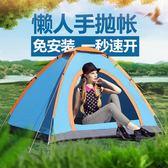 蒂利仕 戶外野營手拋帳篷 速開雙人休閒 單層郊游野炊帳篷 藍色 3c優購