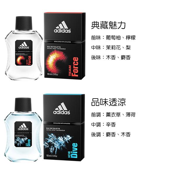 adidas 愛迪達 男性淡香水 100ml 香味可選 男生香水【小紅帽美妝】