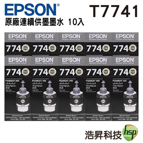 EPSON T7741 黑色十瓶 原廠填充墨水 防水 適用M105 M200 L655 L605 L1455