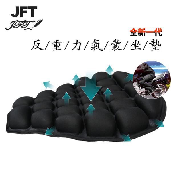 【台灣設計專利】JFT摩托車3D反重力抗震減壓按摩氣囊坐墊