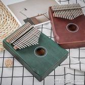 拇指琴 靈活手指laiersi17音單板拇指琴復古卡林巴弧型手感經典色易學樂器 JD 玩趣3C