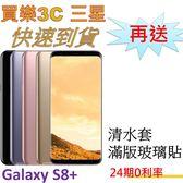 三星 Galaxy S8+ 雙卡手機,送 清水套+滿版玻璃保護貼,24期0利率,samsung G955