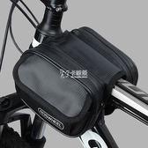腳踏車袋 腳踏車包前梁包馬鞍包車前包騎行包水山地車裝備配件上管包 卡菲婭