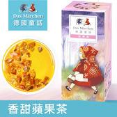 德國童話 香甜蘋果茶 (125g/盒)
