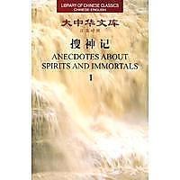 簡體書-十日到貨 R3YY【大中華文庫--搜神記(共2卷)Anecdotes About Spirits and Immorta...